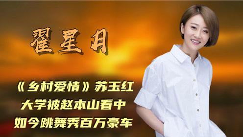 翟星月:乡村爱情苏玉红,大学被赵本山看中,如今跳舞秀百万豪车