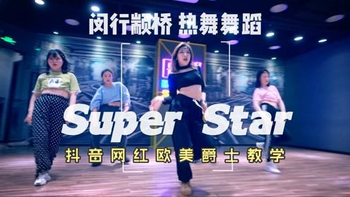 闵行专业学舞蹈学跳舞 热舞舞蹈颛桥店 欧美爵士 superstar 210415
