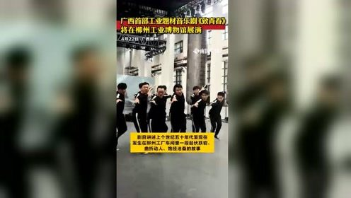 广西首部工业题材音乐剧《致青春》 将在柳州工业博物馆展演