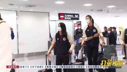 中国女排抵达日本准备奥运会测试赛