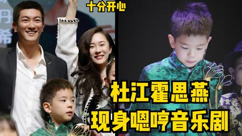 嗯哼参演音乐剧台词进步很多,杜江霍思燕到场支持,笑得十分开心 #我的爱豆在发光(第二期)#