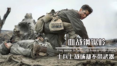 真实故事改编,士兵上战场却不带武器,凭借一己之力救助75名伤员#电影种草指南短视频大赛#