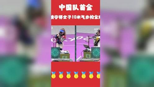 奥运会首金杨倩