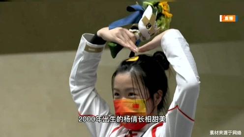清华学生杨倩摘奥运首金!长相可爱是00后,与队友都撞脸马思纯