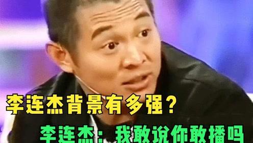李连杰背景有多强?鲁豫问他爷爷是谁,李连杰