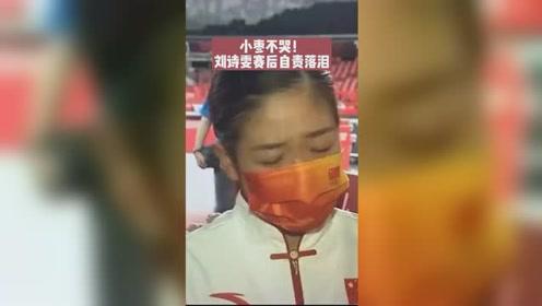 刘诗雯赛后自责痛哭,让人看的心碎