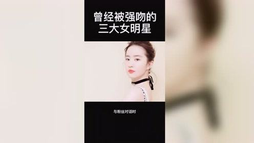 娱乐圈:刘嘉玲综艺上被马景涛强吻,刘亦菲被
