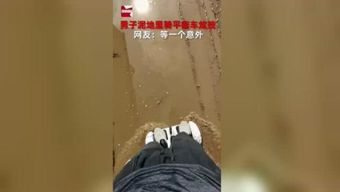 男子泥地里骑平衡车炫技自拍,网友:等一个意