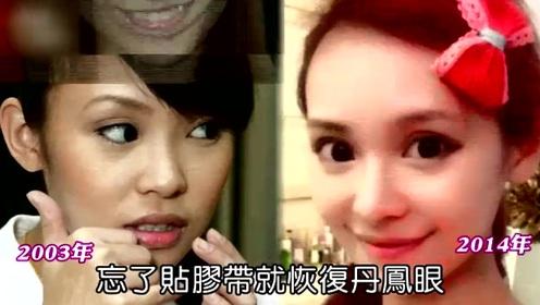 丁小芹被指整容 10年进化成漫画少女脸_最娱乐