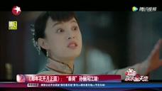 """《那年花开月正圆》:""""秦商""""孙俪闯江湖!"""