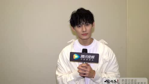 Interview( Zhuo Cheng):  He is very dedicated, He was trulytouchedbyThai fans  | The Untamed Fan Meeting in Thailand