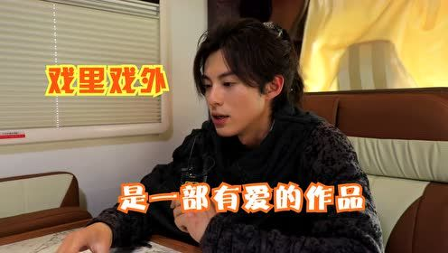 Interview Dylan Wang: Got attracted by people around Ning Que | Ever Night S2