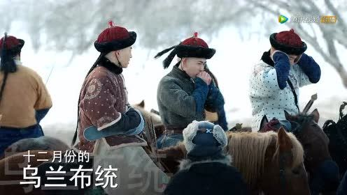 Behind the scenes: Winter Hunt | Dreaming Back to the Qing Dynasty