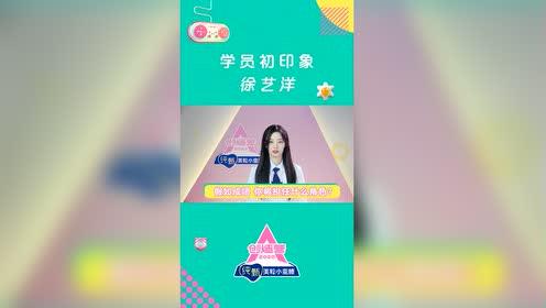 สัมภาษณ์ Xu YiYang | CHUANG 2020