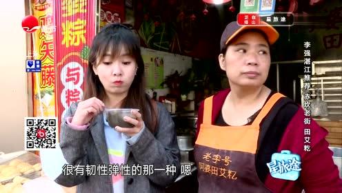 李强推荐旅游地 湛江