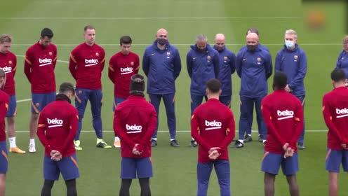这就是足球传承! 巴萨全队训练前为马拉多纳默哀致敬
