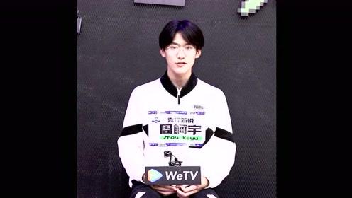 ID: Greeting from He Yijun,Qian Zhengning,Xu Shengzi and Zhou Keyu to WeTV Fans   CHUANG 2021