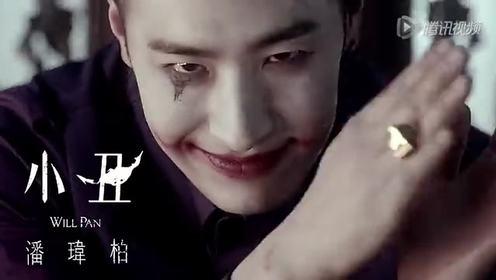 潘玮柏《小丑》   官方MV