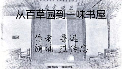 北师大版七年级语文上册1 从百草园到三味书屋(鲁迅)