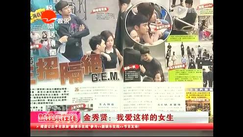 视频:金秀贤音乐剧庆功会自曝择偶喜好