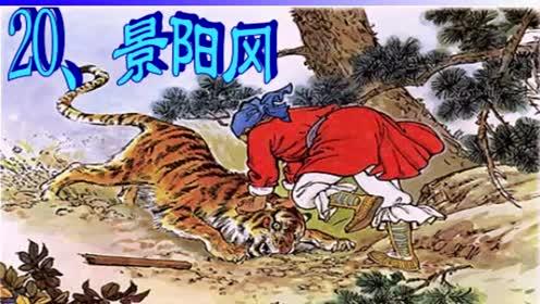 The fifth grade Chinese Vol.2 Jingyanggang
