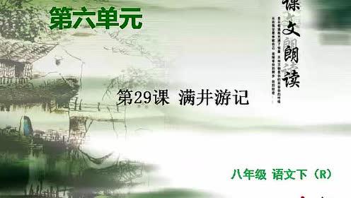 八年级语文下册29 满井游记_flash女声朗诵课件