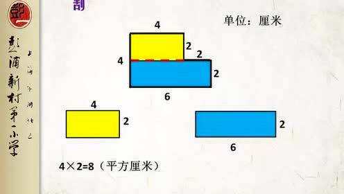 Newcomer Edition Third Grade Mathematics Vol. 5. Area