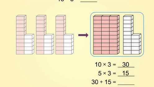 四年级数学上册3 三位数乘两位数