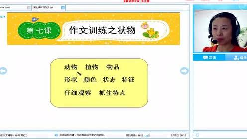 五年级语文作文指导习作辅导_状物作文 高虹讲课