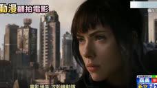 史嘉蕾乔韩森演《攻壳机动队》神还原22年前动画版本