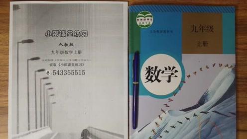 新人教版九年級數學上冊23.3 課題學習 圖案設計