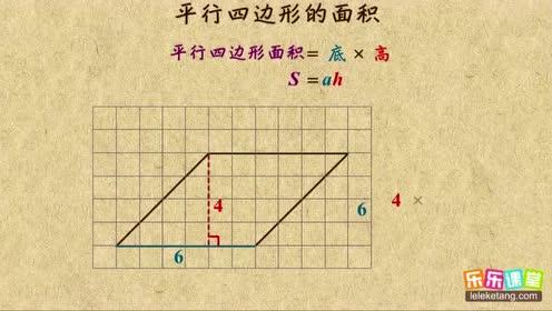 新版五年级数学上册第6单元 多边形的面积