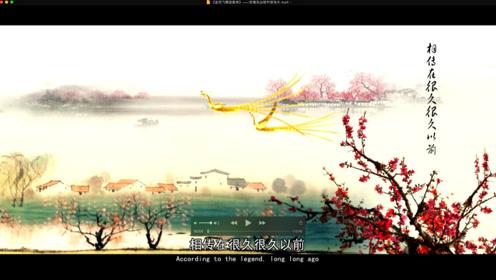 《金凤飞舞迎客来》——安徽凤台城市宣传片