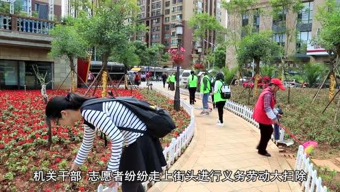 联盟街道创建文明城市宣传片