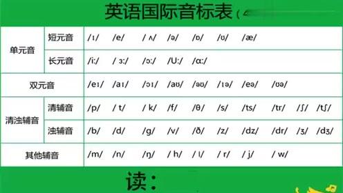 48个音标示范读音厉害了,太有用了,收了以后教孩子