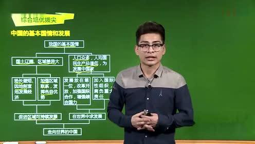 八年级地理下册第十章 中国在世界中