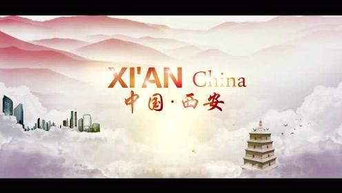 2017城市宣传片 西安,何以长安 大西安 仙都