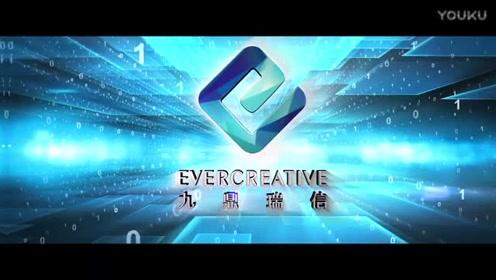 九鼎瑞信企业宣传片
