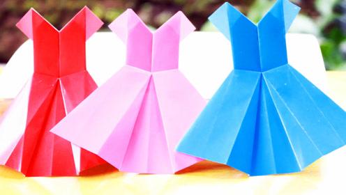 手工折纸艺术,教你快速折一个连衣裙,折纸裙子