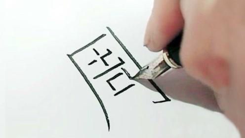 2分钟学会手写3D立体字,今天才发现手写立体字原来如此简单