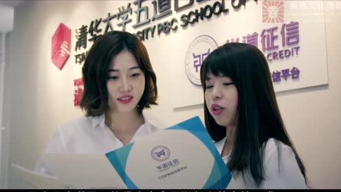 华道征信企业宣传片