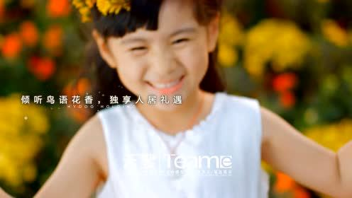 毅德御景台  广告宣传片