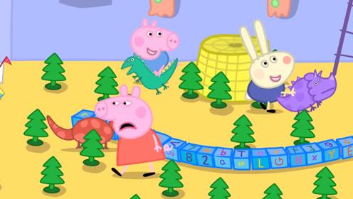 小猪佩奇简笔画:乔治的朋友在家里玩,可是佩奇不高兴了