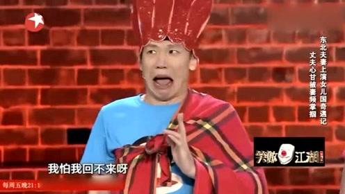 东北小夫妻搞笑演绎《西游记》经典桥段,逗笑