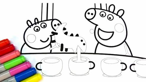 儿童简笔画:小猪佩奇喂养恐龙喝咖啡