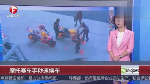 摩托赛车手秒速换车