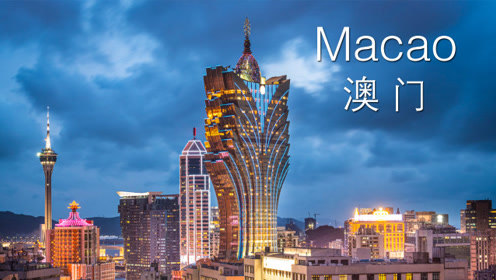 航拍澳门,世界上第一大赌城,世界上人口密度最高的地区