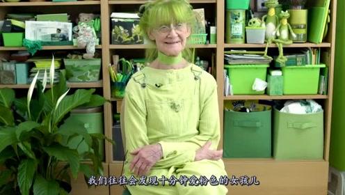 色qingjiaoshi_老奶奶钟爱原谅色,用绿色装扮自己,所到之处必出现绿色!