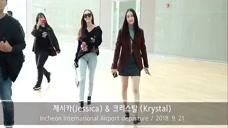 郑氏姐妹现身机场,两个人真的是不同风格,秀晶是不是胖了?