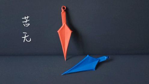 折纸忍者苦无,重温当年的动漫经典,手工折纸